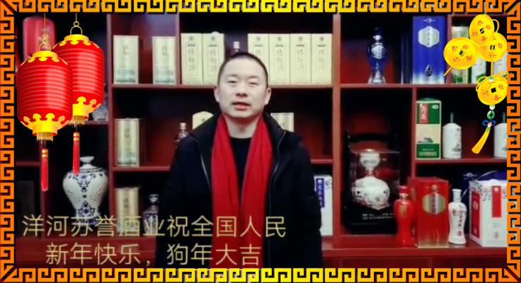 江苏苏誉酒业有限公司