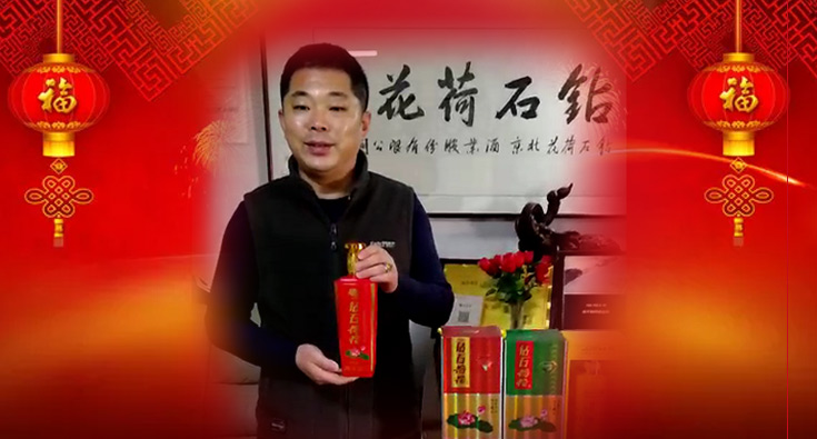 钻石荷花(北京)酒业股份有限公司