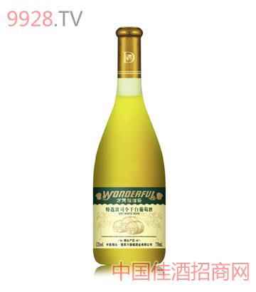 特选级干白葡萄酒