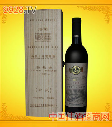92赤霞珠木盒葡萄酒