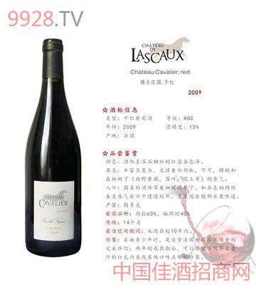 骑士庄园干红葡萄酒2009