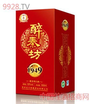 醉秦坊酒1949