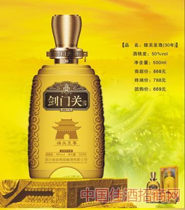 雄关(20年)500ml50%vol酒