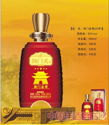 剑门金尊500ml52%vol酒