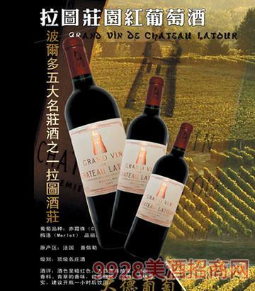 拉图庄园红葡萄酒