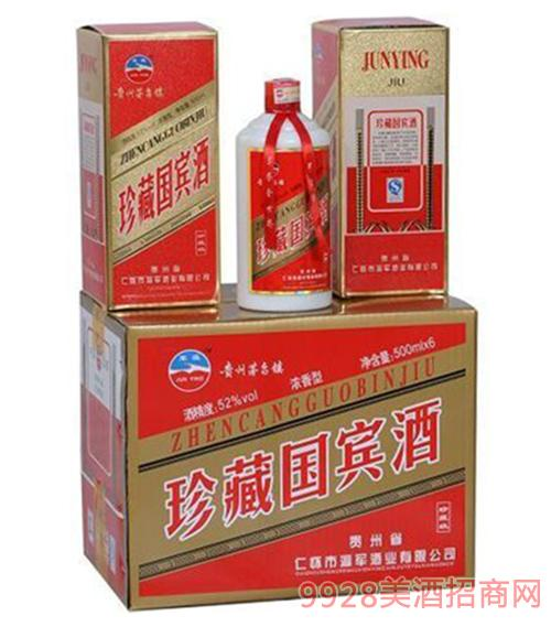 珍藏国 宾酒