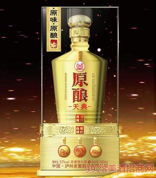 泸州原味原酿尊仕典藏酒52度浓香型