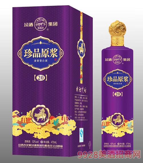 汾酒集团珍品原浆酒20(杨记烧坊)紫瓶清香型53度475ml
