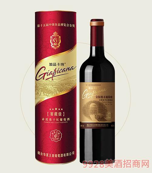 加品卡纳金版橡木桶陈酿赤霞珠干红葡萄酒窖藏级金标