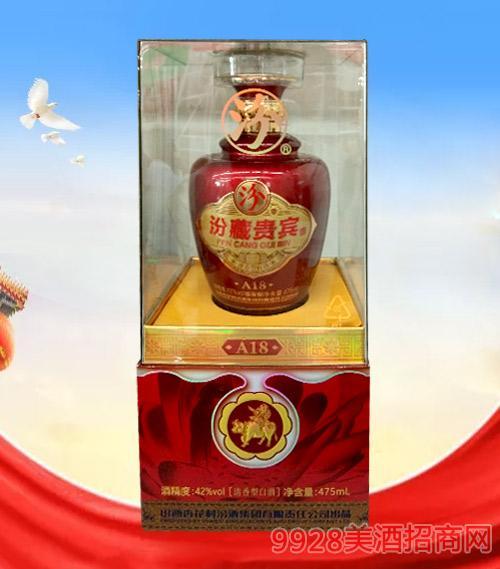 汾藏贵宾酒A18-42度475ml