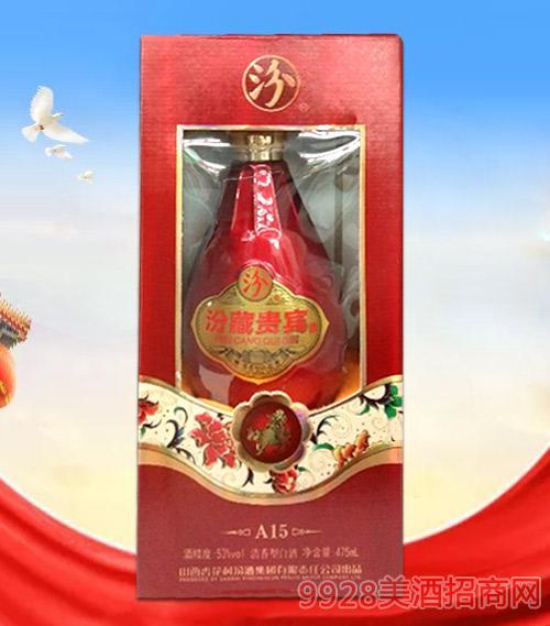 汾藏贵宾酒A15-53度475ml