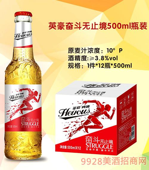 英豪奋斗无止境啤酒500ml瓶装