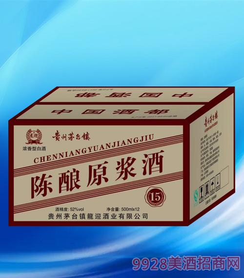 贵州茅台镇陈酿原浆酒15(箱)52度500mlx12