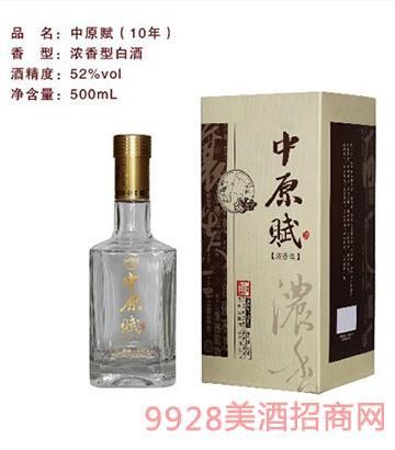 中原赋酒10年