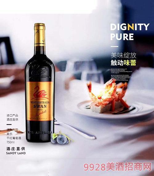 西澳天鹅干红葡萄酒(金)750ml
