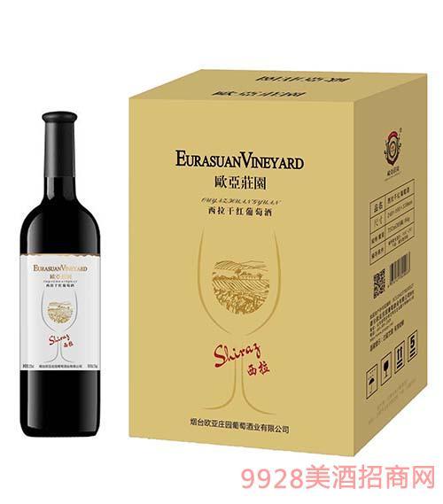 欧亚庄园西拉干红葡萄酒750ml