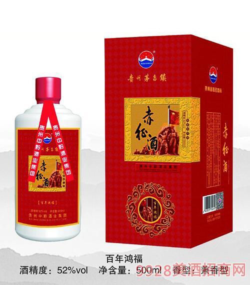 赤征百年鸿福(兼香)酒