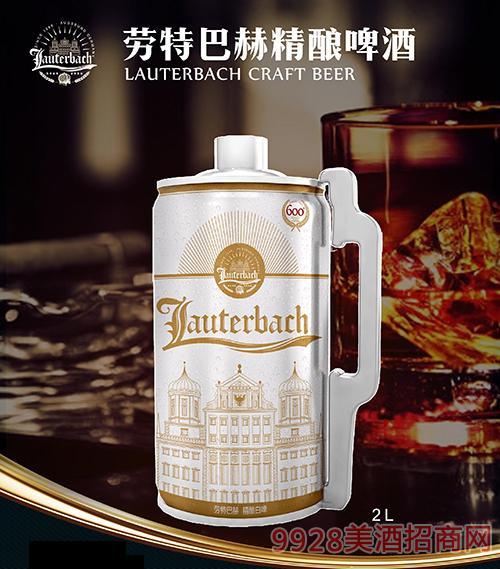 劳特巴赫精酿白啤