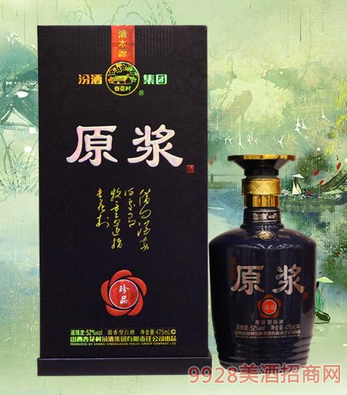 清本源原浆酒珍品
