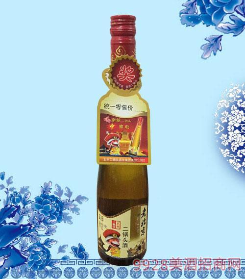 老北京二锅头(有奖)
