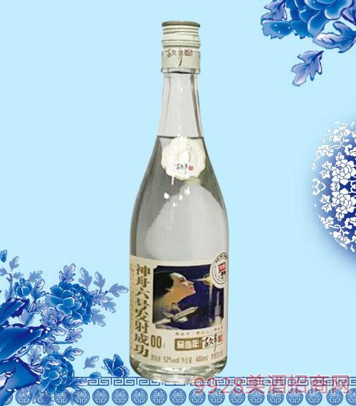 品当年故事酒神舟六号发射成功52度480ml