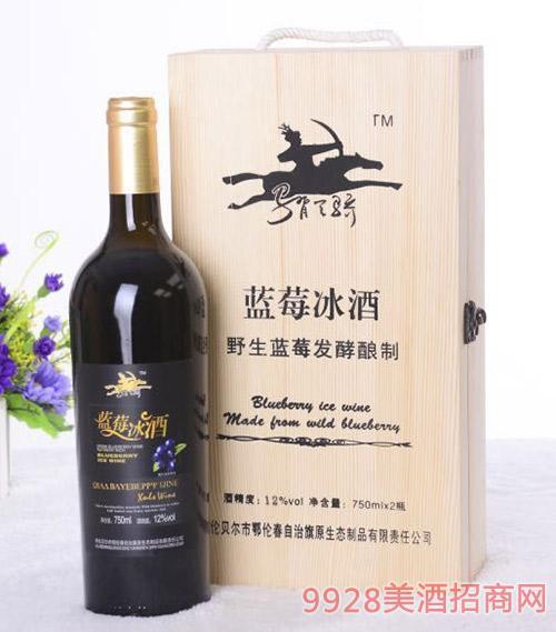 马背天骄野生蓝莓冰酒12度750mlx2