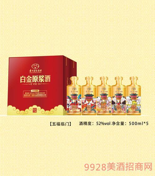 白金原浆酒五福临门