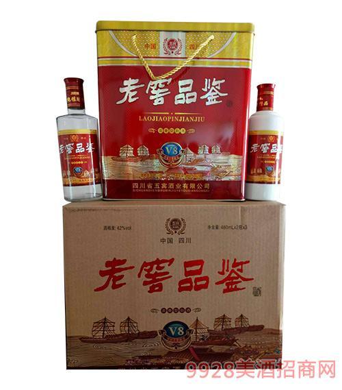 五宾老窖品鉴酒V8-42度480mlx2x3
