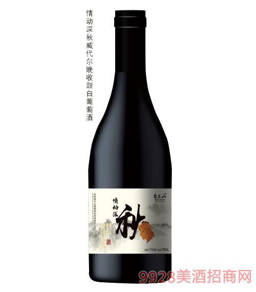 情动深秋威代尔晚收甜白葡萄酒11度750ml