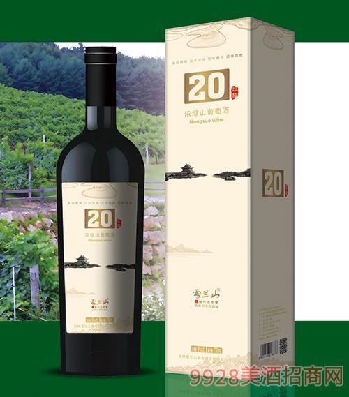 雪兰山·20年珍藏浓缩山葡萄酒8度750ml