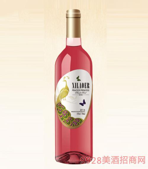 希劳尔孔雀公主桃红葡萄酒