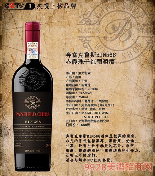 奔富克鲁斯BIN568赤霞珠干红葡萄酒14.5度750ml