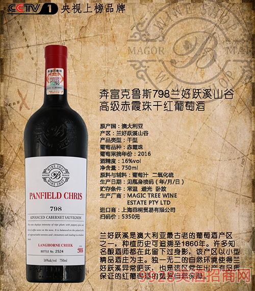奔富克鲁斯798兰好跃溪山谷高级赤霞珠干红葡萄酒16度750ml