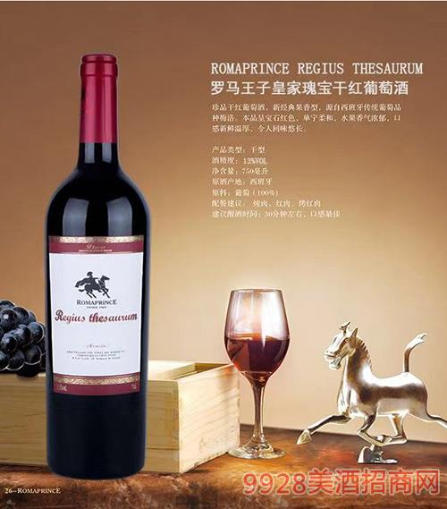 罗马王子皇 家瑰宝干红葡萄酒13度750ml