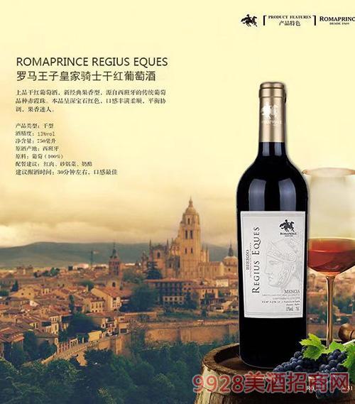 罗马王子皇 家骑士干红葡萄酒13度750ml