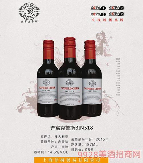 奔富克鲁斯BIN518干红葡萄酒187ml
