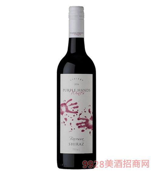 紫手巴罗萨设拉子干红葡萄酒2016