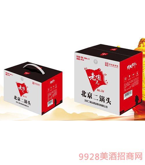 老炮儿北京二锅头酒箱