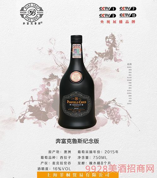 奔富克鲁斯葡萄酒纪念版16度750ml