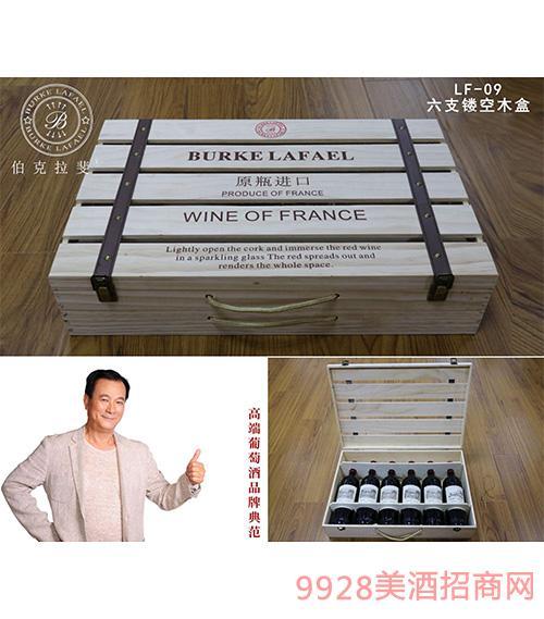 伯克拉斐葡萄酒�Y盒六支�U空木盒LF-09