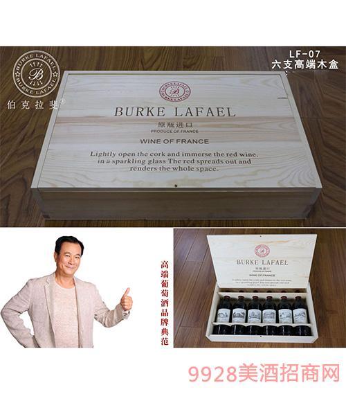 伯克拉斐葡萄酒�Y盒六支高端木盒LF-07