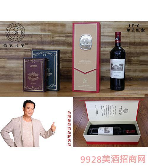 伯克拉斐葡萄酒�Y盒�沃患t盒LF-01