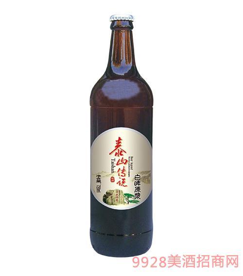 泰山传说白啤原浆720ml瓶装