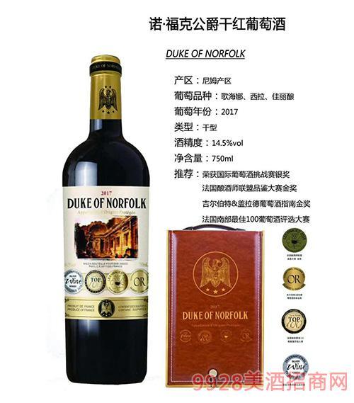 诺·福克公爵干红葡萄酒