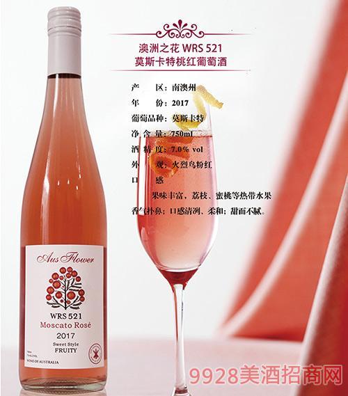 WRS莫斯卡特桃红葡萄酒7度750ml