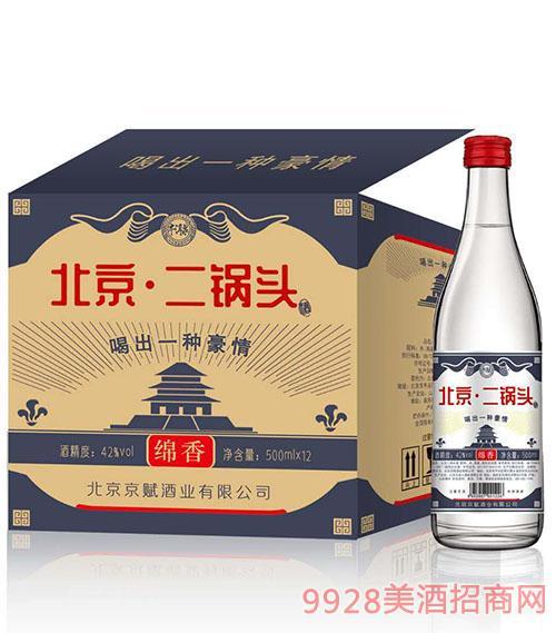 北京二锅头绵香酒42度500mlx12