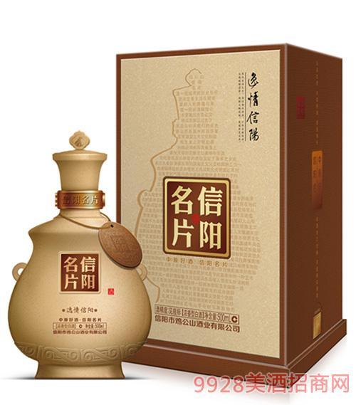信阳名片(逸情信阳)普通信阳名片酒51.8度480ml