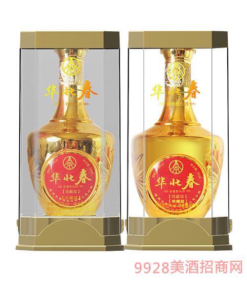 华北春珍 藏酒