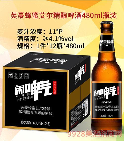 英豪蜂蜜艾尔精酿啤酒480ml
