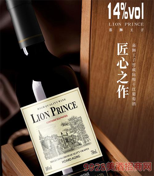 慕狮王子干红葡萄酒14度